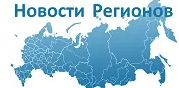 РИА Новости регионов